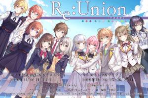 演劇の音響にAbleton Liveが使われている!? 田村響華さん、小岩井ことりさんも出演するリーディング&ライブ『Re:Union』の裏舞台