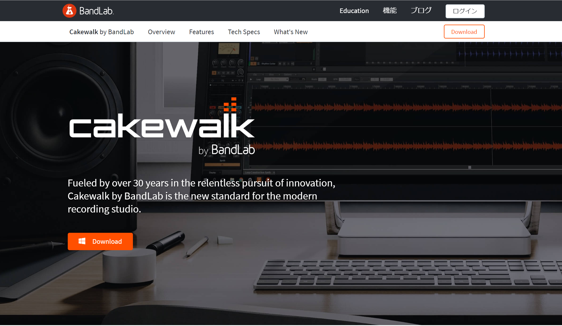 cakewalk by bandlab 日本 語