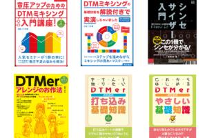 リットーミュージックのDTM関連書籍のPDF版・全25冊がどれでも1,000円。パックなら3/31まで最大59%オフのセール中