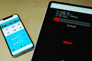 24bit/192kHzにも対応。元Rolandのエンジニアが開発したiPhone/iPad用の無料リニアPCMレコーダーアプリ、『オーディオ・レコーダー』がシンプルで便利