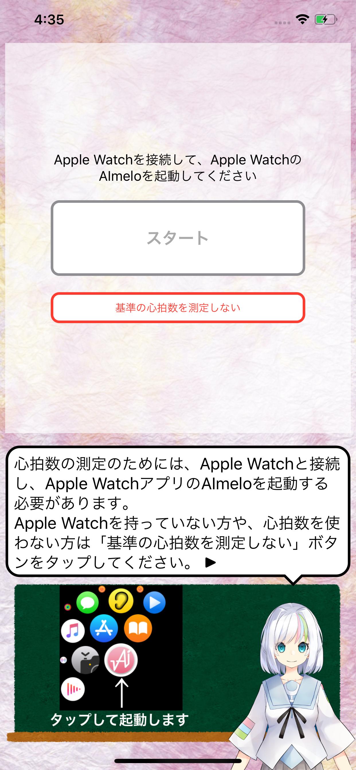 アプリ 作曲